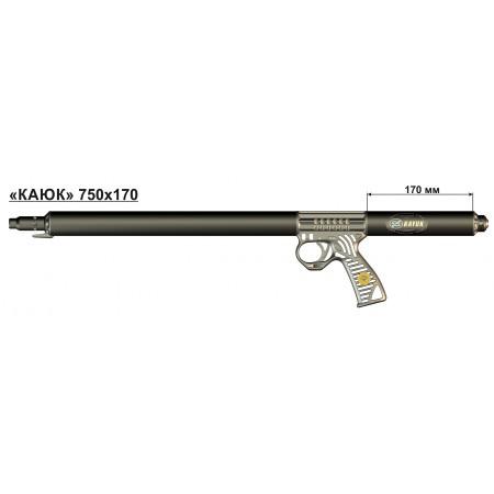 11008 Ружье подводное пневматическое «Каюк» 750х170
