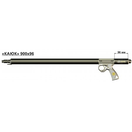 11010 Ружье «Каюк» 900х96