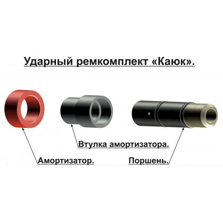 11018 Ударный ремкомплект к ружью «Каюк»