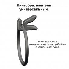 00008 Линьсбрасыватель универсальный «Каюк»