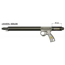00004 Ружье подводное пневматическое «Каюк» 600х96