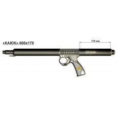 00005 Ружье подводное пневматическое «Каюк» 600х170