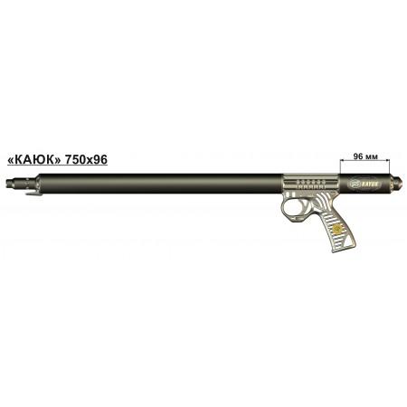 00007 Ружье подводное пневматическое «Каюк» 750х96