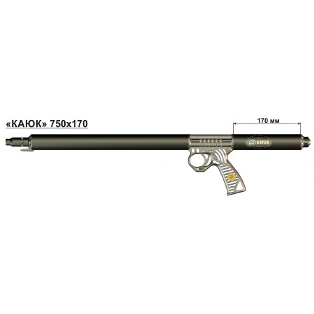 00008 Ружье подводное пневматическое «Каюк» 750х170