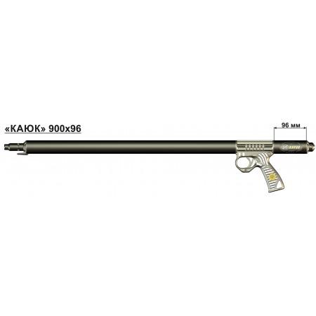 00010 Ружье подводное пневматическое «Каюк» 900х96