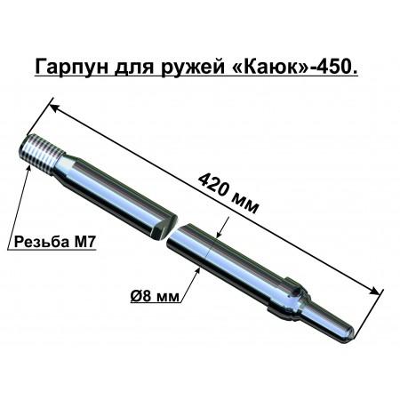 00113 Гарпун 8x450 для подводного ружья