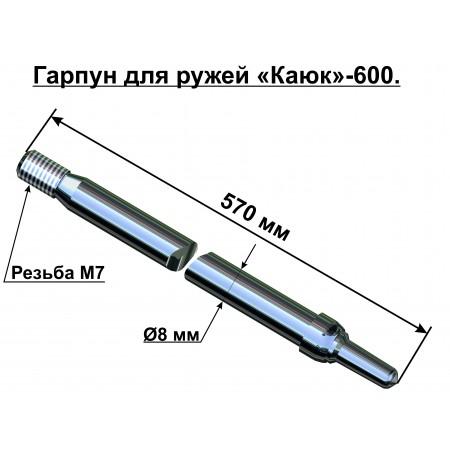 00114 Гарпун 8x600 для подводного ружья