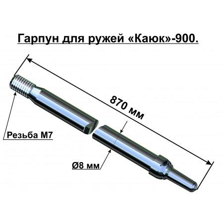 00116 Гарпун 8x900 для подводного ружья