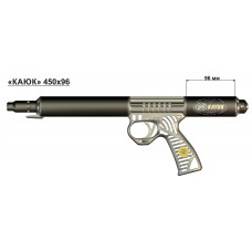 11001 Ружье подводное «Каюк» 450х96