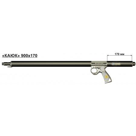 11011 Ружье подводное пневматическое «Каюк» 900х170