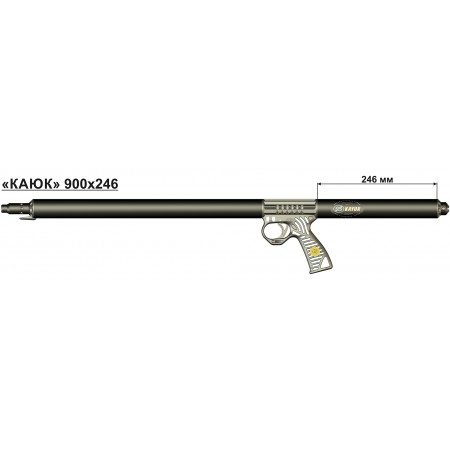 11012 Ружье подводное пневматическое «Каюк» 900х246