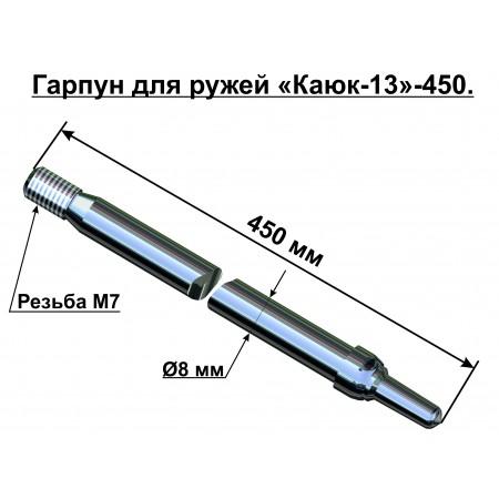 13013 Гарпун 450