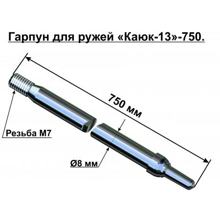 13015 Гарпун 750