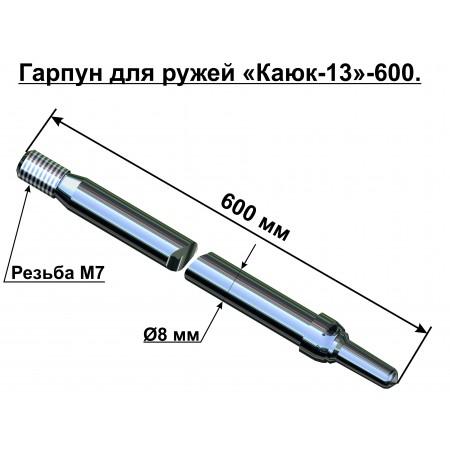 13012 Гарпун 600