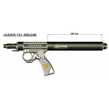 13002 Ружье подводное пневматическое «Каюк-13» 450х170