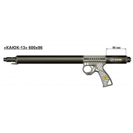 13004 Ружье подводное пневматическое «Каюк-13» 600х96