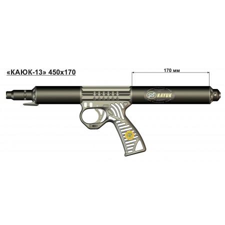 13006 Ружье подводное пневматическое «Каюк-13» 450х170
