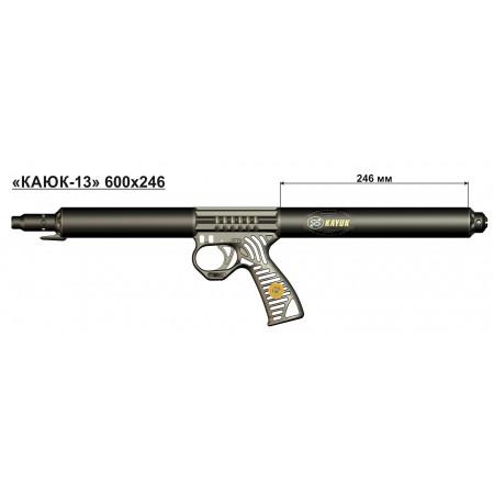 13005 Ружье подводное пневматическое «Каюк-13» 600х170