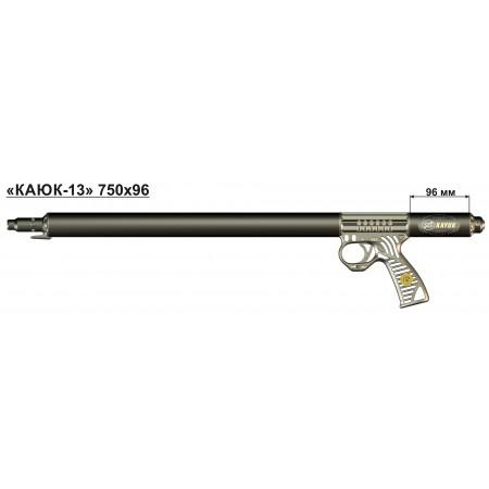 13031 Ружье подводное пневматическое «Каюк-13» 750х96