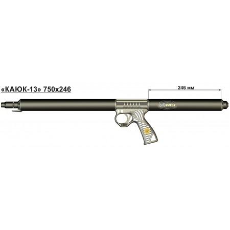 13041 Ружье подводное пневматическое «Каюк-13» 750х246