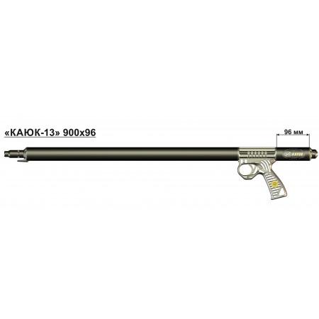 13046 Ружье подводное пневматическое «Каюк-13» 900х96
