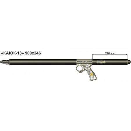 13056 Ружье подводное пневматическое «Каюк-13» 900х246