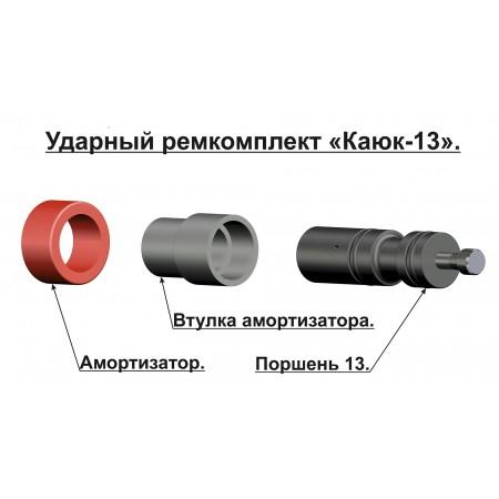13382 Ударный ремкомплект к ружью «Каюк-13»