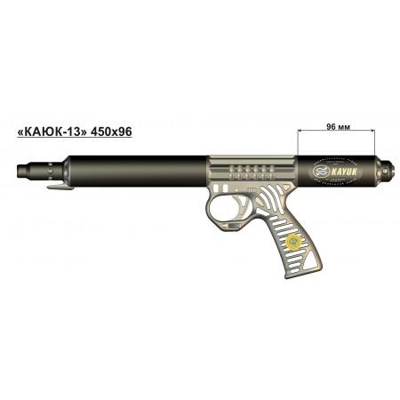 C13001 Ружье подводное пневматическое «Каюк-13» 450х96