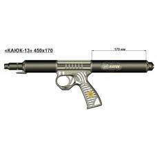 C13002 Ружье подводное пневматическое «Каюк-13» 450х170