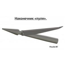 00015 Наконечник «пуля»