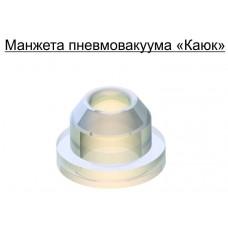 """00018 Манжета пневмовакуума """"Каюк"""""""