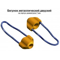 00021 Бегунок металлический двуухий