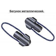 00142 Бегунок металлический «Каюк»