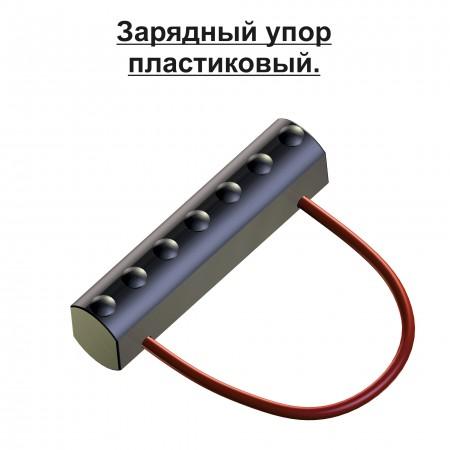 01041 Зарядный упор пластиковый