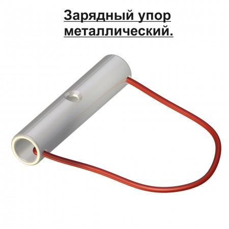 01051 Зарядный упор металлический