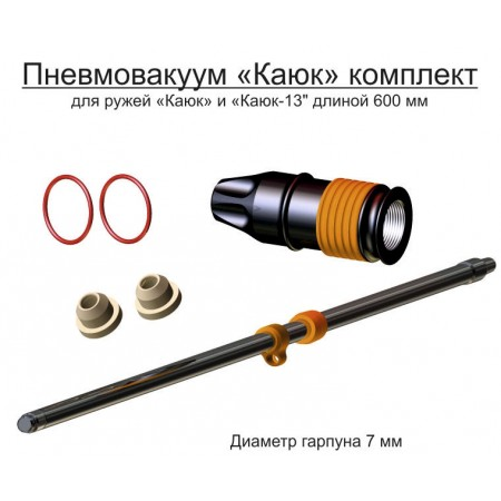 01071 Пневмовакуум «Каюк» 600