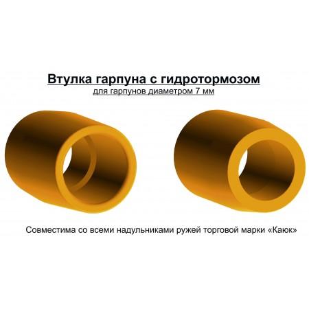 20133 Втулка гарпуна 7 с гидротормозом