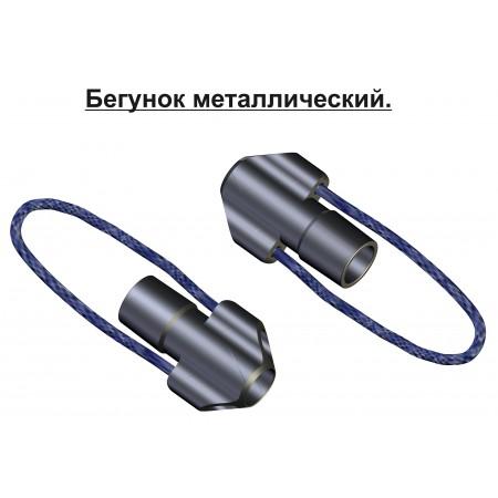 00005 Бегунок металлический «Каюк»