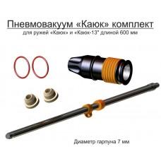 00019 Pneumatic vacuum kit «Kayuk»