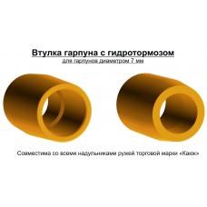00022 Втулка гарпуна с гидротормозом