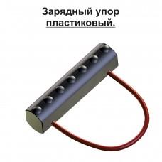 00009 Зарядный упор пластиковый